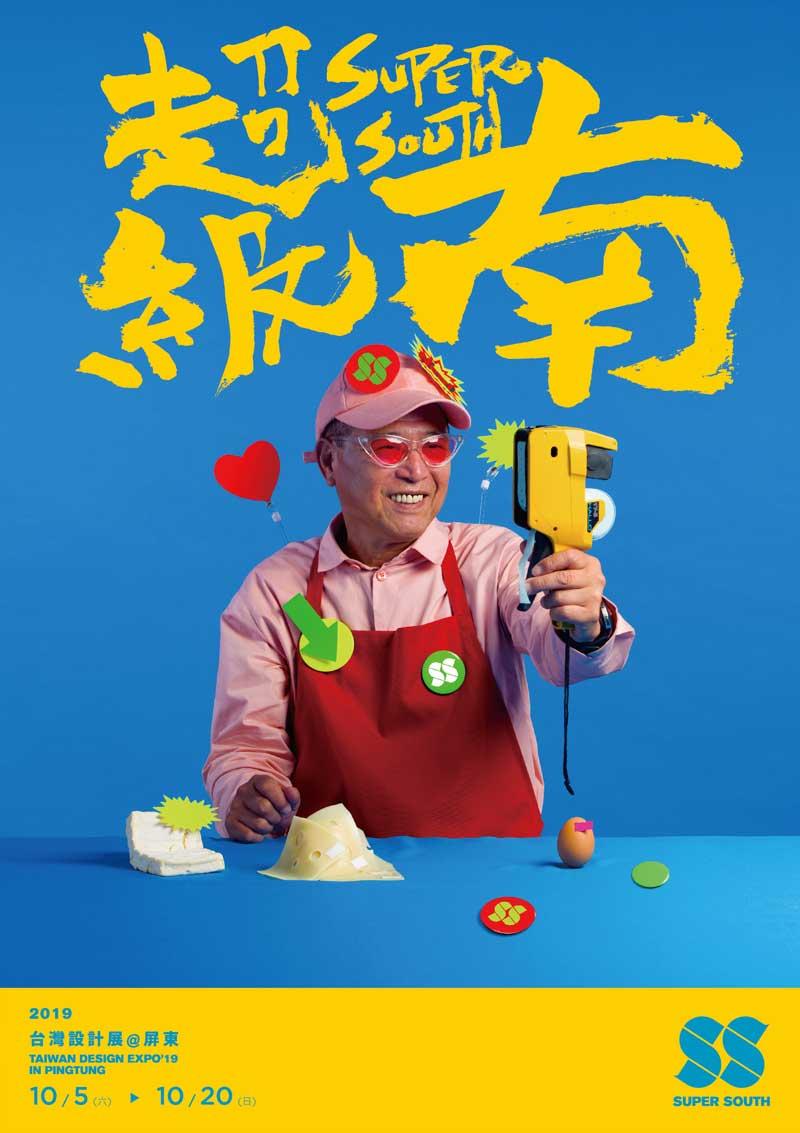 2019_台灣設計展